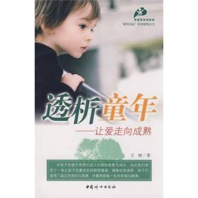透析童年:让爱走向成熟