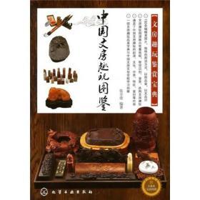 中国文房趣玩图鉴