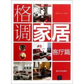 客厅篇-格调家居 谛绎设计公司 清华大学出版社 9787302261018