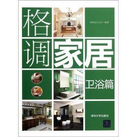 卫浴篇-格调家居 谛绎设计公司 清华大学出版社 9787302258179
