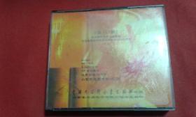 CD碟片-中国大百科全书   4张碟