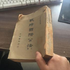 战时国际公法 上册(民国中华书局版,王宠惠做序)