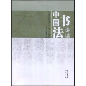 中国书法讲读 王强 杜雨葭 四川出版社 9787807522065