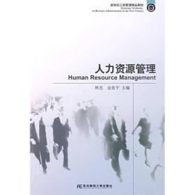 人力资源管理(金延平)(第二版)