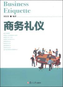 二手正版 商务礼仪 刘民英 复旦大学出版社9787309104141