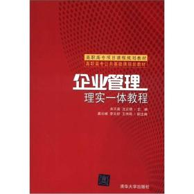 企业管理:理实一体教程/高职高专公共基础课规划教材