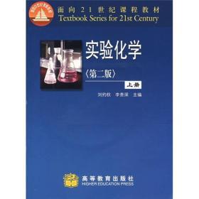 实验化学第二2版上册刘约权李贵深高等教育出版社9787040160840