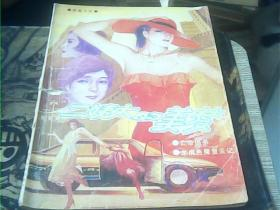 杂志---图画小说