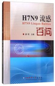 H7N9流感百问