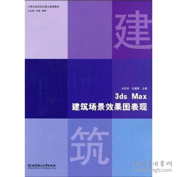 3ds Max建筑场景效果图表现/21世纪高等院校精品规划教材