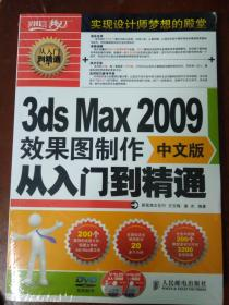 3ds Max 2009效果图制作从入门到精通(全新未开封)