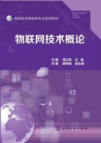 特价! 物联网技术概论刘静9787122208286化学工业出版社
