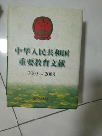 中华人民共和国重要教育文献2003--2008