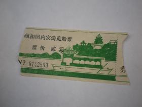 门票类:颐和园内宾游览船票   票价2元
