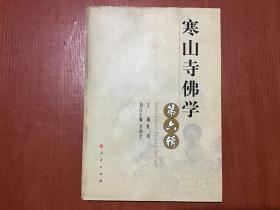 寒山寺佛学(第六辑)