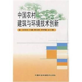 中国农村建筑与环境技术创新