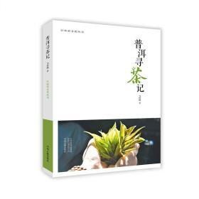 普洱寻茶记·行知茶文化丛书 读书品茶 知行合一
