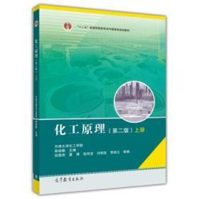 化工原理 柴诚敬 张国亮 第二册 上册 9787040297348 高等教育出版社