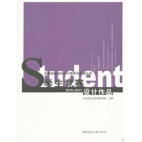 学生竞赛设计作品(2010-2011)