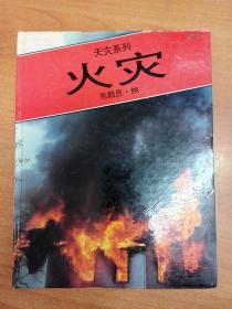 火灾(天灾系列)(大16开精装)