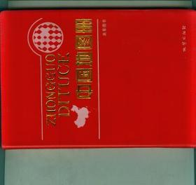 中国地图册  (美景图书系列     书重近 0.4公斤)