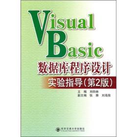 VISUAL BASIC数据库程序设计实验指导(第2版) 刘白林 主编