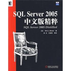 SQL Server2005中文版精粹