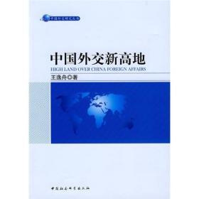 中国外交新高地