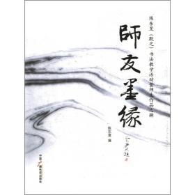 师友墨缘:陈东昱(默之)书法教学活动暨师生作品选辑