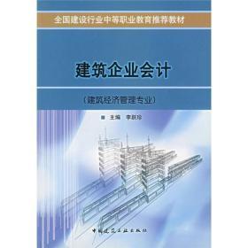 全國建設行業中等職業教育推薦教材:建筑企業會計(建筑經濟管理專業)