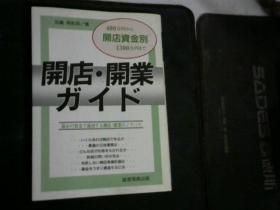 日文原版 これなら储か開店開業..图为准