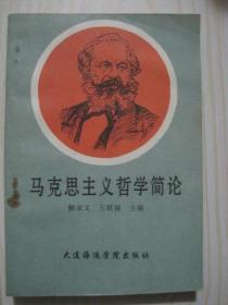 马克思主义哲简论