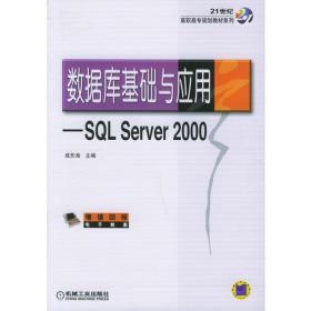现货数据库基础与应用—SQL Server 200021世纪高职高专规划教材