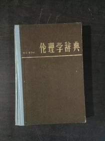 伦理学辞典