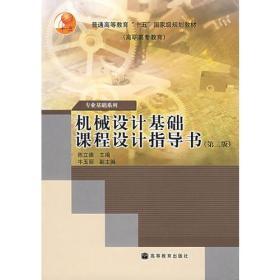 机械设计基础课程设计指导书(第二版)