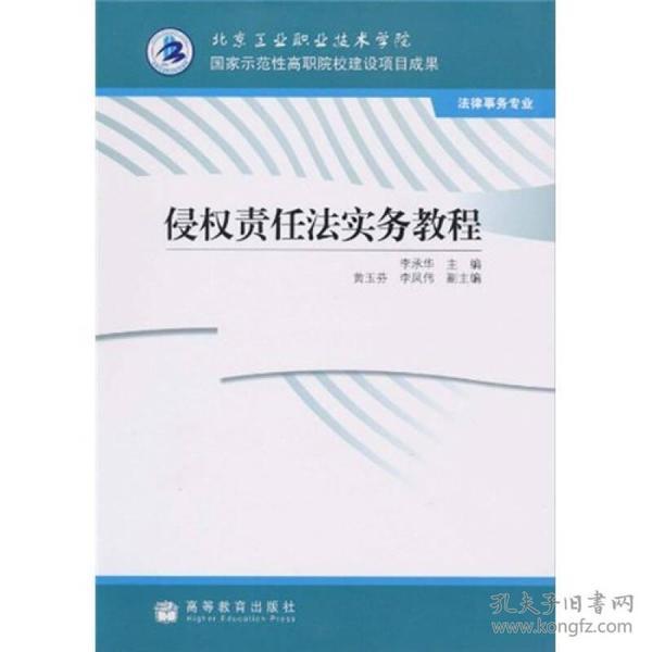 侵权责任法实务教程(法律事务专业)