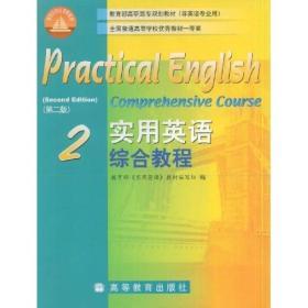 教育部高职高专规划教材:实用英语综合教程2(非英语专业用)