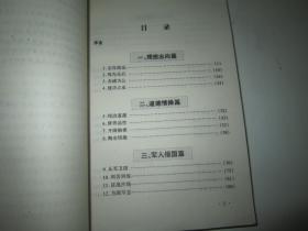 当代军人文化道德修养丛书:历代名言警句选析(作者签名赠送本)