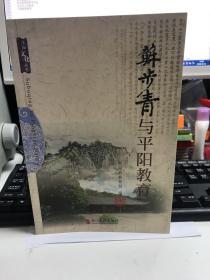 苏步青与平阳教育