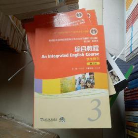 新世纪高等院校英语专业本科生系列教材:综合教程3(第2版)(修订版)(学生用书)