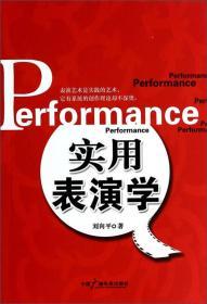 实用表演学 刘向平 中国广播电视出版社 9787504370860