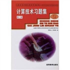 计算机技术习题集 邵振山 高等教育出版社 9787040093797
