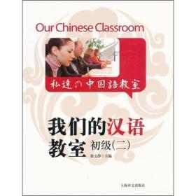 我们的汉语教室初级2(中英日文版)