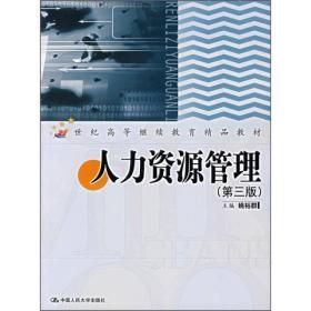 人力资源管理(第三版)(附光盘)
