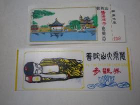 塑料门票---普陀山(普济禅寺 大乘庵)2张