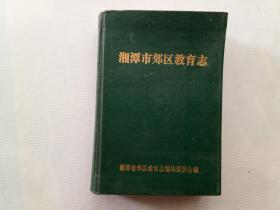 湘潭市郊区教育志