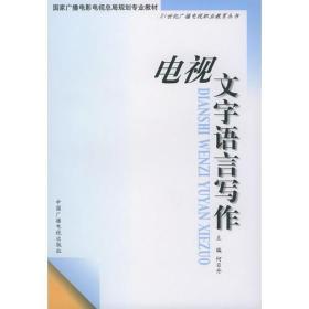 电视文字语言写作——21世纪广播电视职业教育丛书