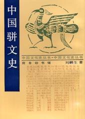 中国骈文史