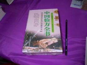 中国验方全书(55元包邮)