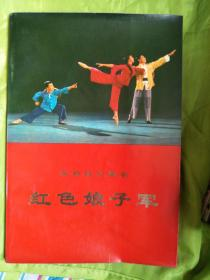 样板戏:革命现代舞剧 红色娘子军(塑面软精装)